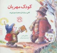 کودک مهربان: کتابی درباره تو و معجزه مهربانی ات
