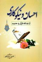 احسان و نیکوکاری از دیدگاه قرآن و حدیث