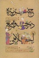 کتاب «خیریه در جوامع اسلامی» منتشر شد
