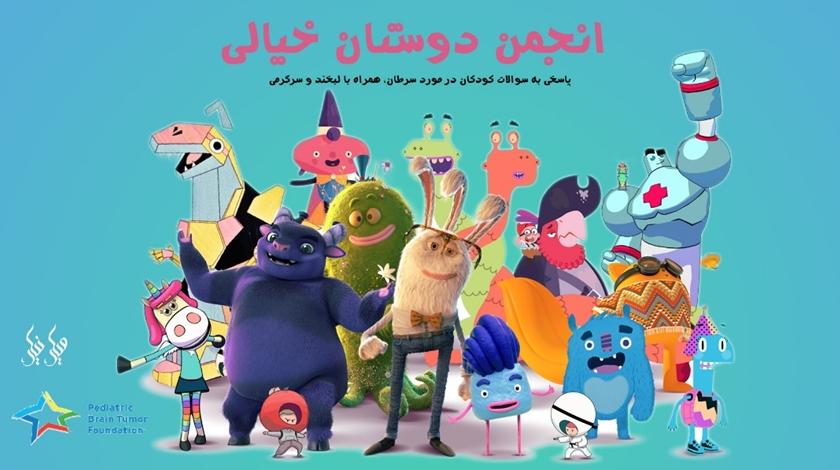 جمعسپاری مالی؛ دوبله انیمیشن برای کودکان مبتلا به سرطان