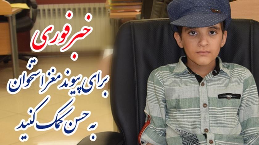 زمستان عمر حسن با حمایت شما بهار می شود