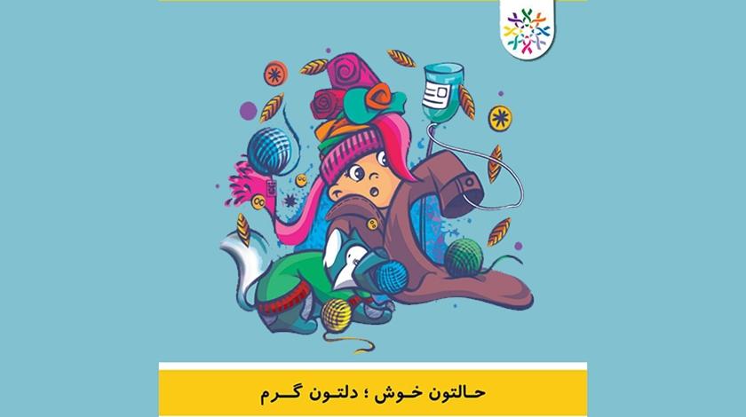 کمپین تهیه لباس گرم برای کودکان مبتلا به سرطان استان خراسان