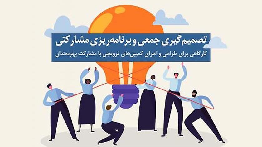 کارگاه ۸هفتهای تصمیمگیری جمعی و برنامهریزی مشارکتی
