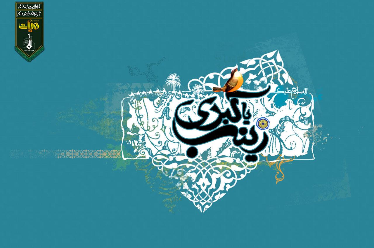 بنیاد مهر حضرت زینب (سلام الله علیها)