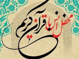 انجمن خیریه امام علی (علیه السلام) محافل نورانی قرآن مجید خمینی شهر