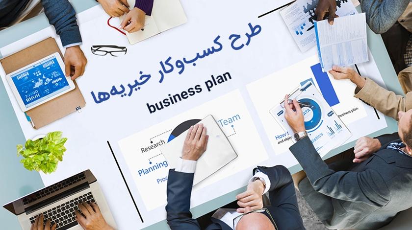 چرا باید خیریهها، طرح کسبوکار (Business Plan) داشته باشند؟