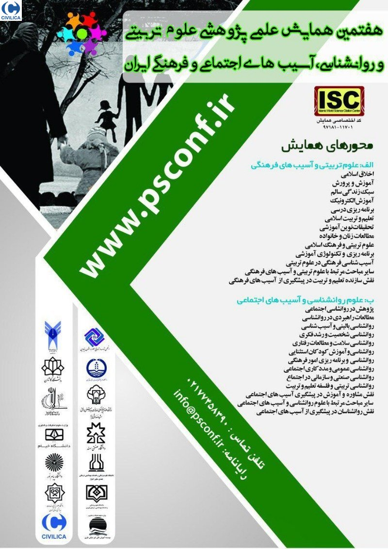 هفتمین همایش علمی پژوهشی علوم تربیتی و روانشناسی، آسیب های اجتماعی و فرهنگی ایران