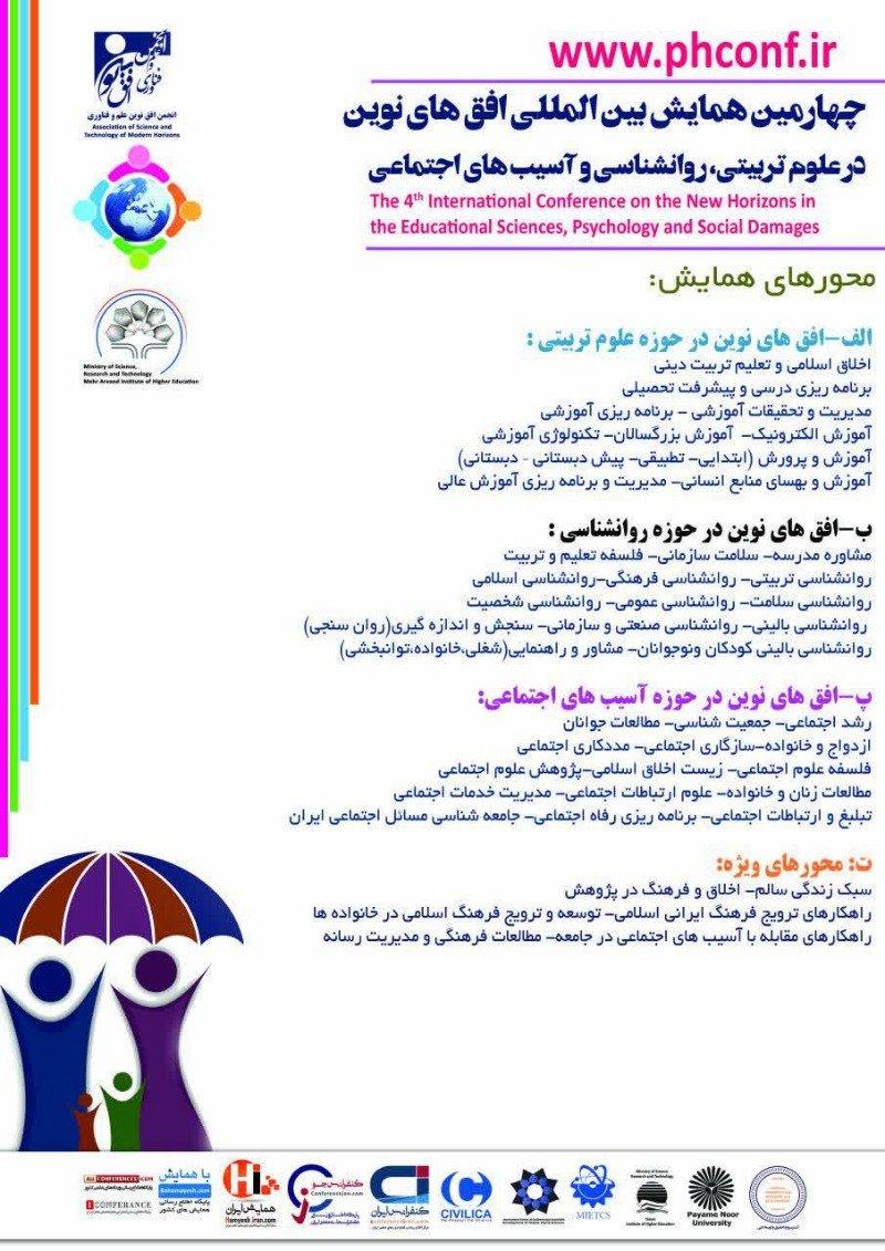 چهارمین همایش بین المللی افق های نوین در علوم تربیتی، روانشناسی و آسیب های اجتماعی