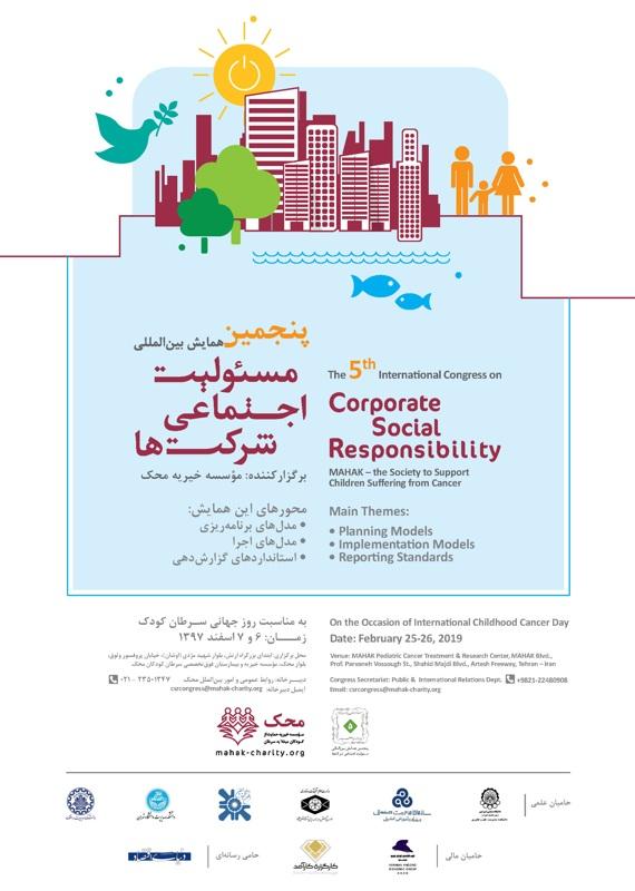 پنجمین همایش بینالمللی مسئولیت اجتماعی شرکتها