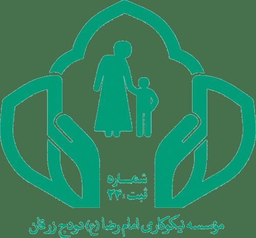 موسسه نیکوکاری امام رضا (ع) دودج زرقان