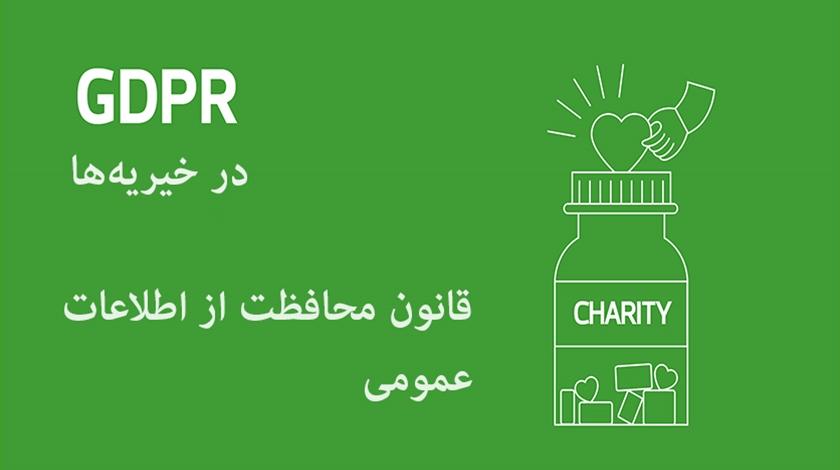 GDPR چه تاثیری بر خیریهها خواهد داشت؟