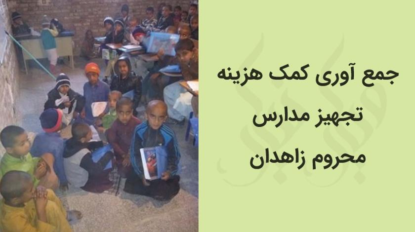 جمعسپاری مالی؛ تکمیل 6 کلاس درس شیرآباد زاهدان