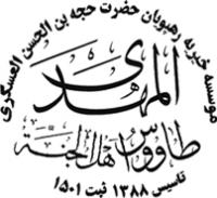 موسسه خیریه رهپویان حضرت حجت بن الحسن العسکری (عج)