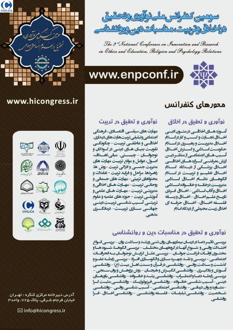 سومین کنفرانس ملی نوآوری و تحقیق در اخلاق و تربیت،مناسبات دین و روانشناسی