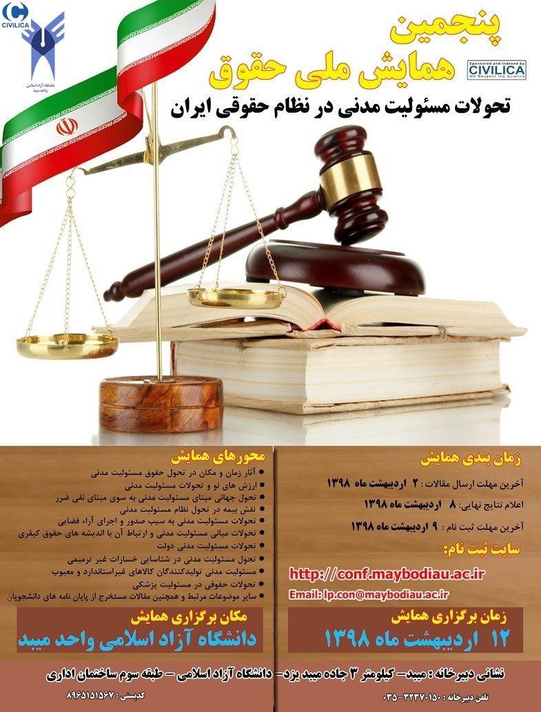 پنجمین همایش ملی حقوق(تحولات مسئولیت های مدنی در نظام حقوقی ایران)