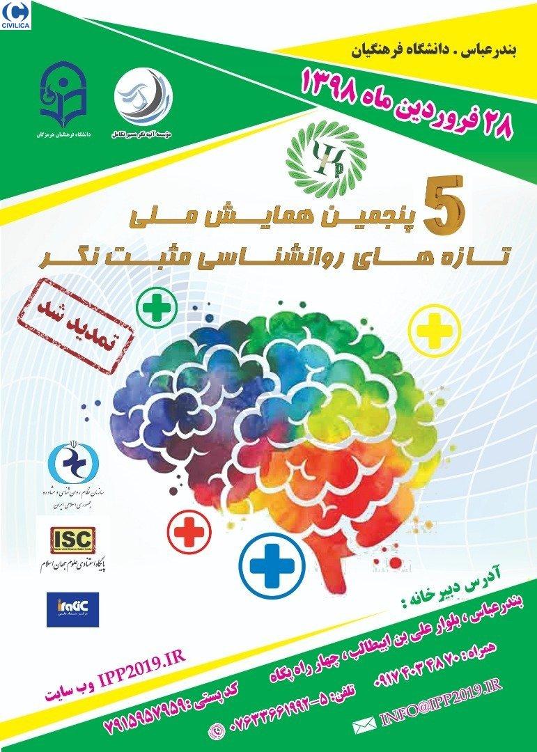 پنجمین همایش ملی تازه های روانشناسی مثبت نگر