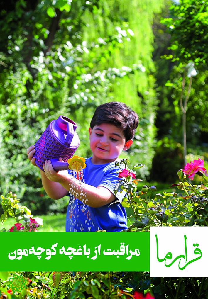کمپین «قرار ما» شهرداری تهران8