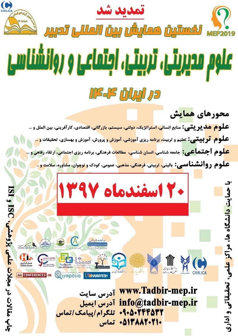 نخستین همایش بین المللی تدبیر علوم مدیریتی، تربیتی، اجتماعی و روانشناسی در افق ایران 1404