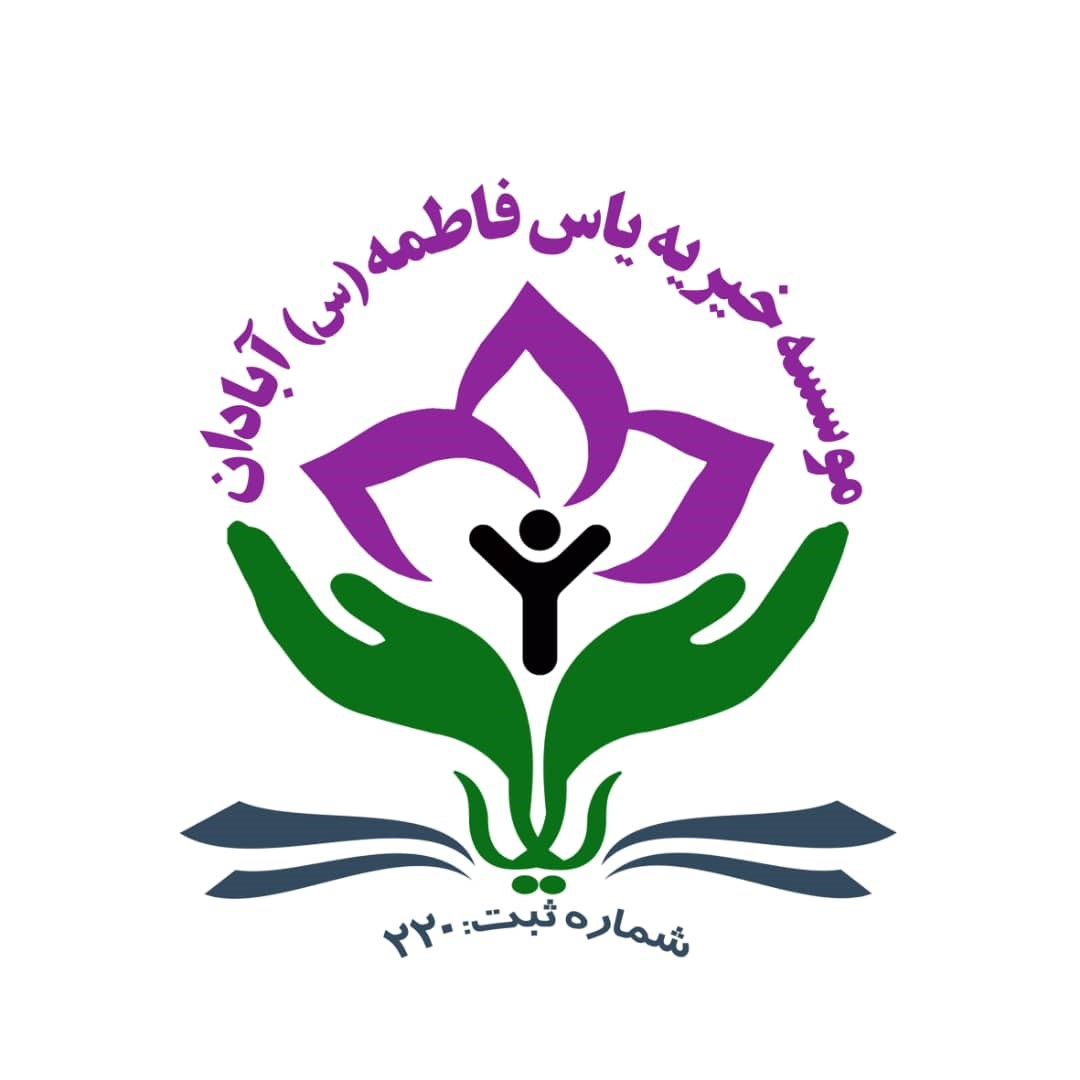 موسسه خیریه یاس فاطمه آبادان