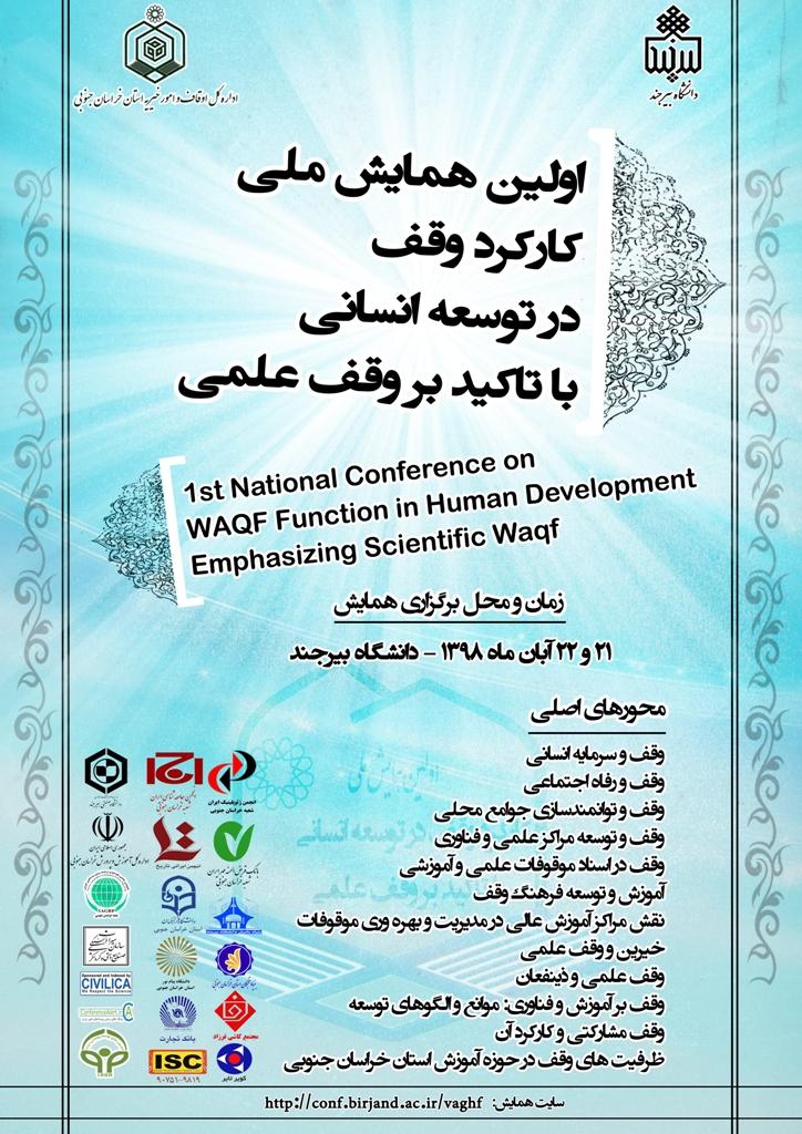 اولین همایش ملی کارکرد وقف در توسعه انسانی با تأکید بر وقف علمی