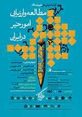 الگوسازی عوامل موثر بر جذب و نگهداری نیروهای داوطلب در موسسات خیریه استان بوشهر