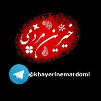 خیریه خیرین مردمی اصفهان
