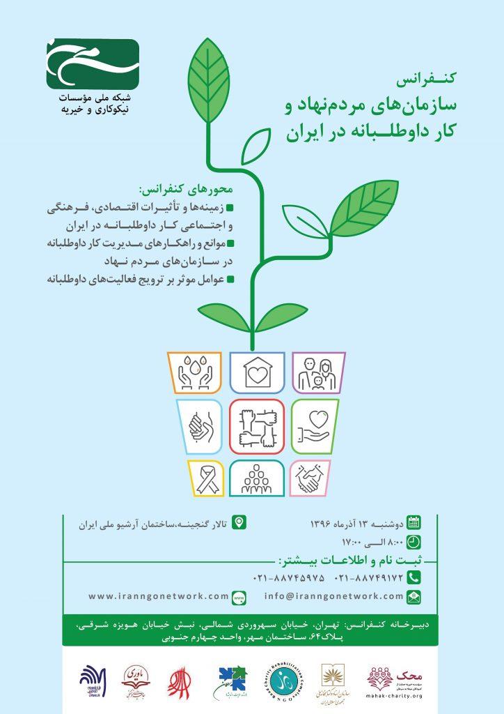 کنفرانس سازمانهای مردمنهاد و کار داوطلبانه در ایران