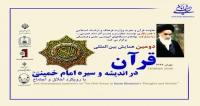 دومین همایش بین المللی قرآن در اندیشه و سیره امام خمینی (ره) با رویکرد اخلاق و اجماع، آذر ۹۹