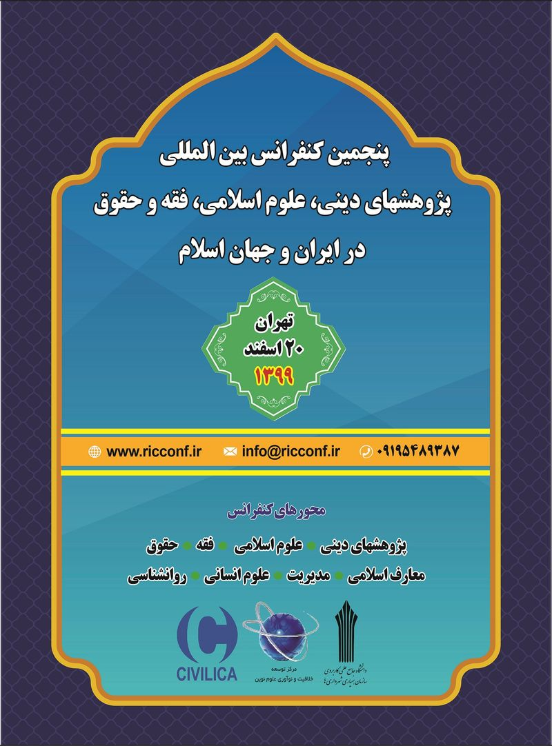 پنجمین کنفرانس بین المللی پژوهشهای دینی، علوم اسلامی، فقه و حقوق در ایران و جهان اسلام