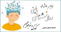 اولین همایش ملی روانشناسی بالینی کودک و نوجوان، اسفند ۹۹