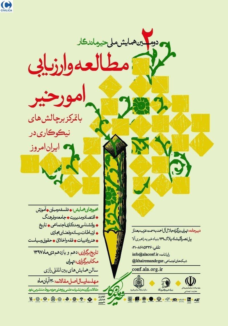 بررسی جایگاه احسان در آرمان شهر اسلامی
