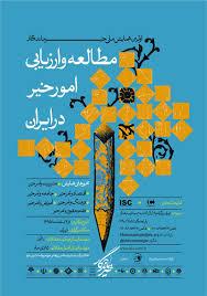 فرهنگ اسلامی نیکوکاری و برنامه درسی ملی جمهوری اسلامی ایران