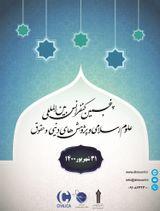 پنجمین کنفرانس بین المللی علوم اسلامی، پژوهش های دینی و حقوق