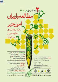 ملاحظاتی درباره اعمال خیرخواهانه و عام المنفعه بزرگان صوفیه در ایران