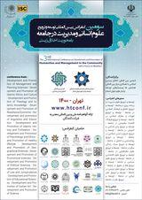 سومین کنفرانس بین المللی توسعه و ترویج علوم انسانی و مدیریت در جامعه