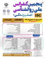 پنجمین کنفرانس ملی روانشناسی (علم زندگی)