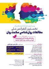 نخستین کنفرانس ملی مطالعات روانشناسی سلامت روان