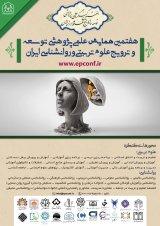 هفتمین همایش علمی پژوهشی توسعه و ترویج علوم تربیتی و روانشناسی ایران