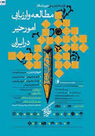 بررسی مقایسه ای حوزه اقدامات خیرین سلامت استان یزد در طی سال های 1392 تا 1394