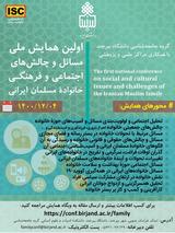 اولین همایش ملی مسائل و چالش های اجتماعی و فرهنگی