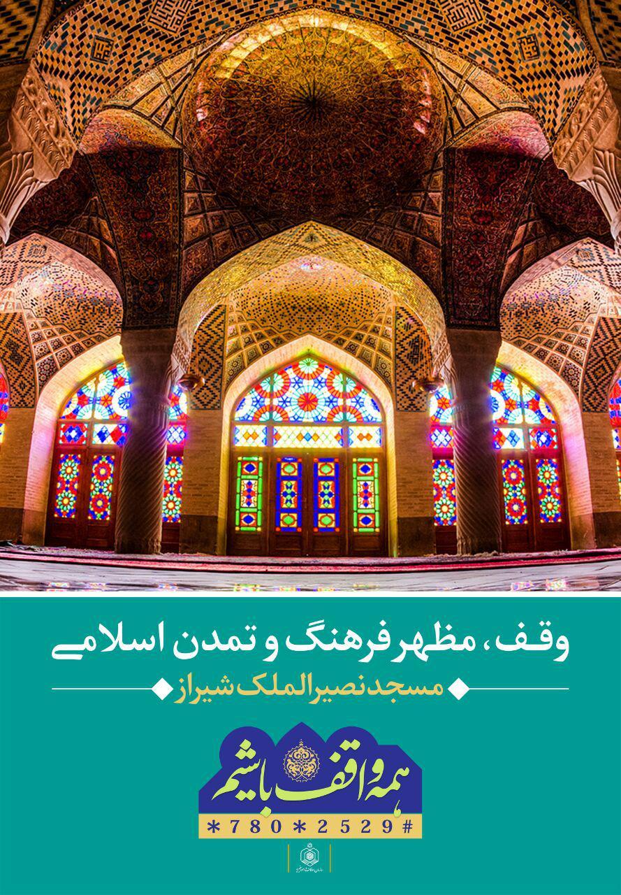 وقف، مظهر فرهنگ و تمدن اسلامی(2)