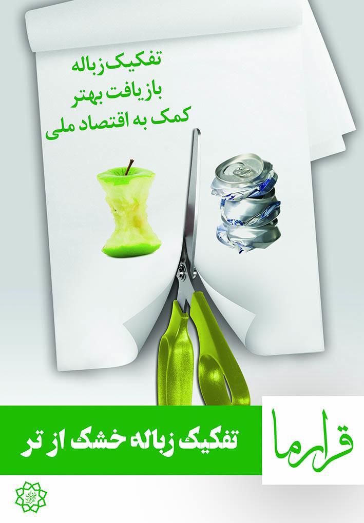 کمپین «قرار ما» شهرداری تهران