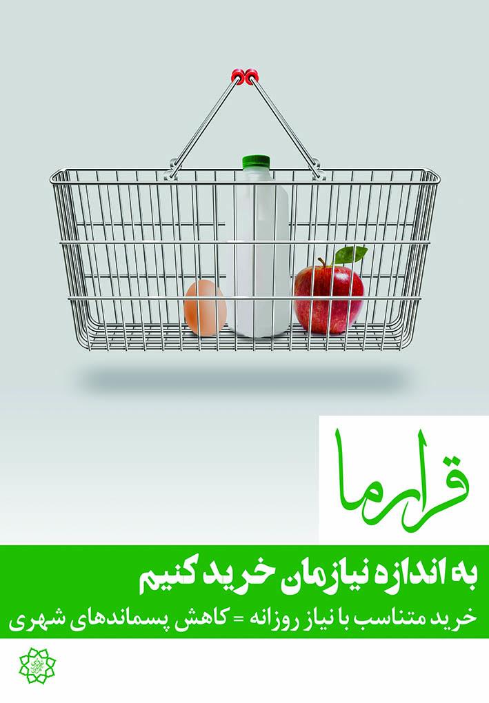 کمپین «قرار ما» شهرداری تهران2