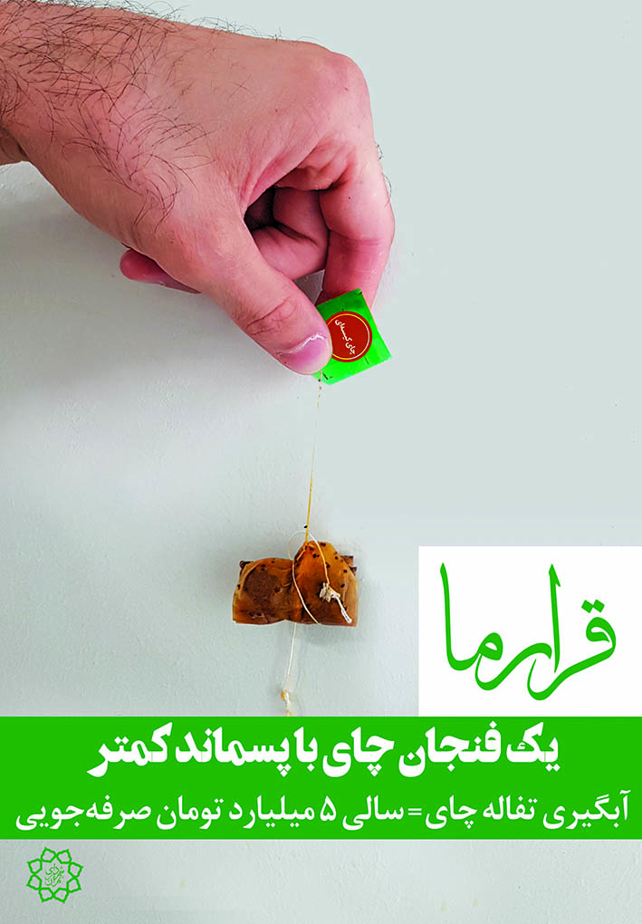 کمپین «قرار ما» شهرداری تهران3