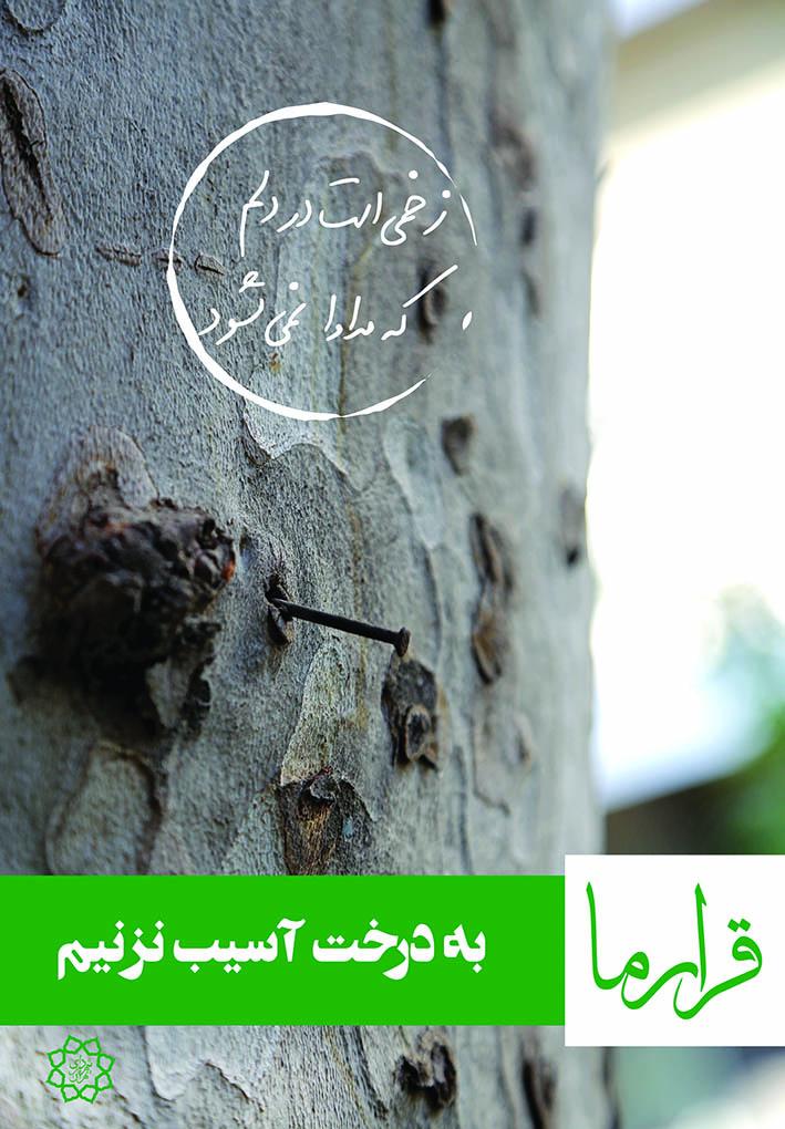 کمپین «قرار ما» شهرداری تهران6