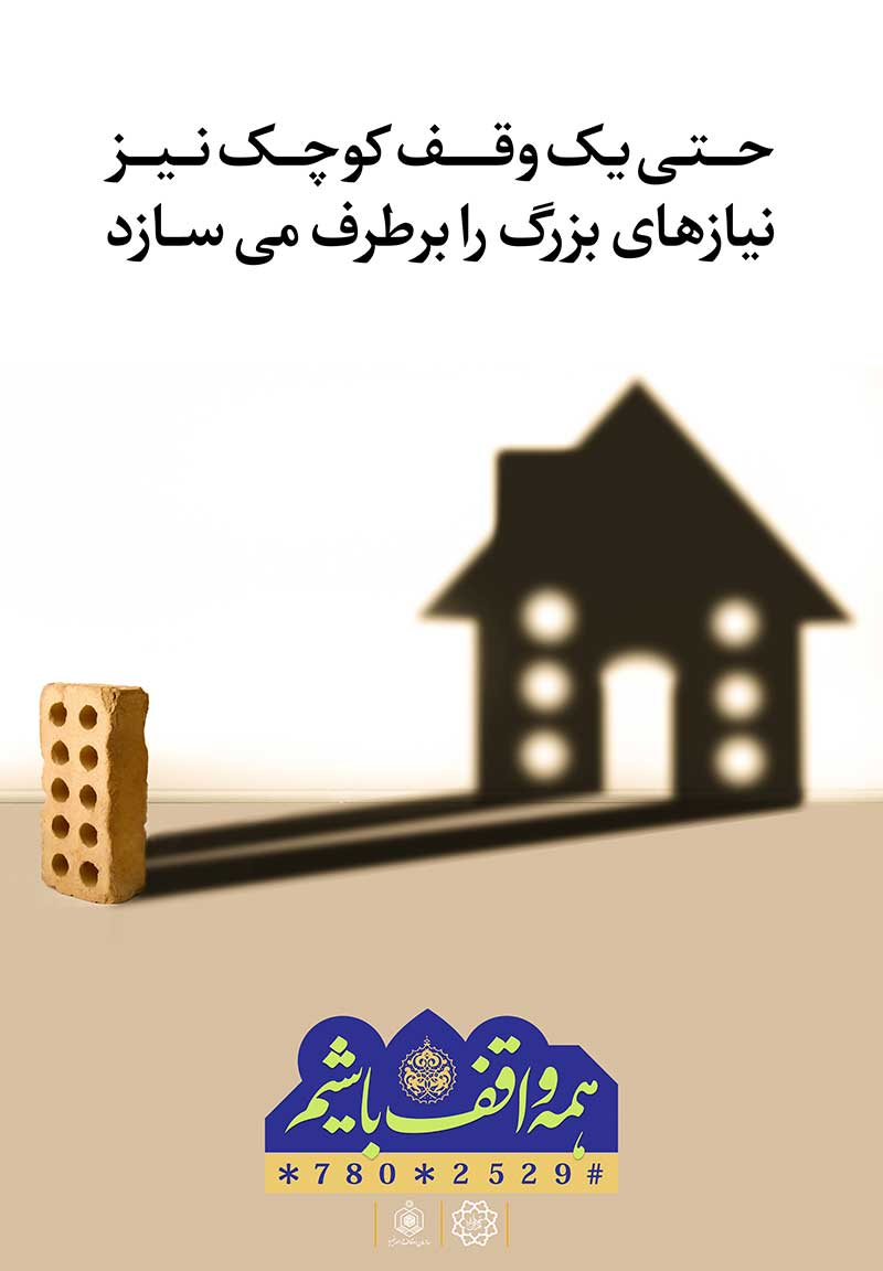 پوسترهای کمپین همه واقف باشیم(7)