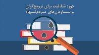 برگزاری کارگاه «شفافیت برای ترویجگران و سازمانهای مردمنهاد»