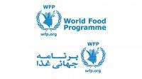 نگاهی چندبُعدی به موضوع فقرزُدایی در برنامه جهانی غذا (WFP)