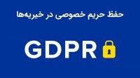 GDPR؛ رمز موفقیت مدیریت داده در خیریهها