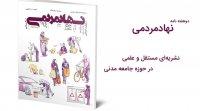 نشریه «نهادمردمی»؛ رسانهای مستقل و نماینده نهادهای مدنی فعال در ایران